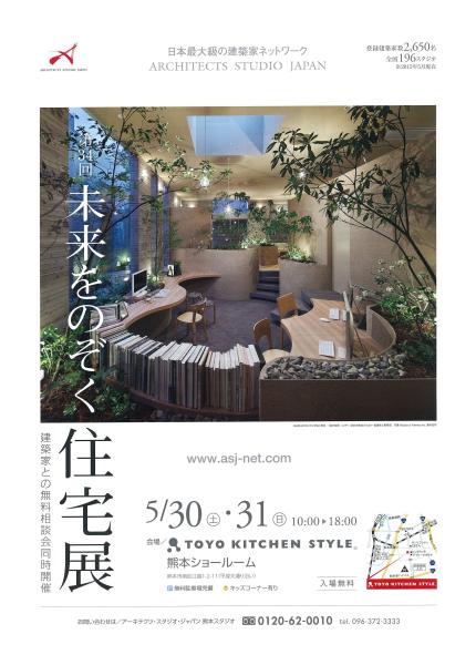 800_第34回未来をのぞく住宅展表