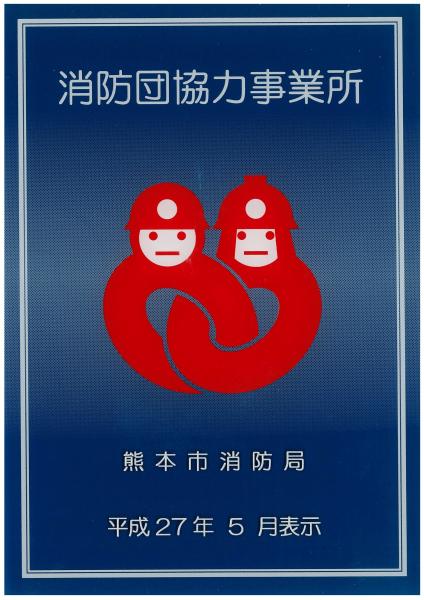800_熊本市消防団協力事業所認定書